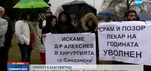 Протест в Сандански в защита на уволнен хирург