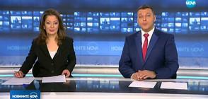 Новините на NOVA (16.12.2018 - обедна емисия)