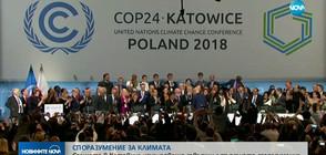С неочакван успех завърши конференцията на ООН за климата