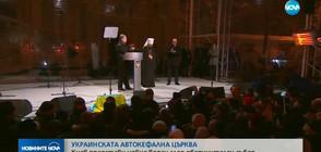 Украйна избра глава на новата си независима църква