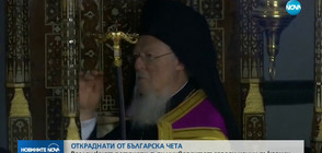 Вселенският патриарх съди университет за откраднати ръкописи (ВИДЕО)