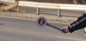 Шофьор блъсна полицай при опит за проверка и избяга (СНИМКА)