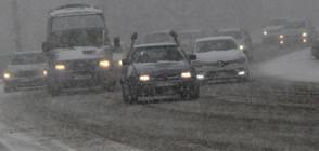 Половин България - в зимен капан (ВИДЕО+СНИМКИ)