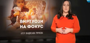 """Темата на NOVA"": Виртуози на фокус (ВИДЕО)"