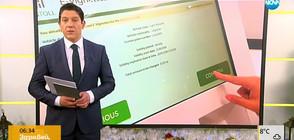 Новините на NOVA (17.12.2018 - 6.30 ч.)