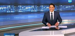 Новините на NOVA (17.12.2018 - 8.00 ч.)