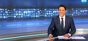 Новините на NOVA (17.12.2018 - 9.00 ч.)