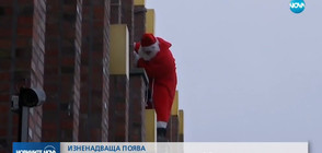 Дядо Коледа се спусна по въже от небостъргач в Берлин (ВИДЕО)
