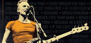 Sting с един нов специален концерт в София догодина
