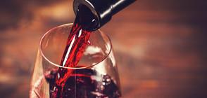 Десет причини да пиете червено вино