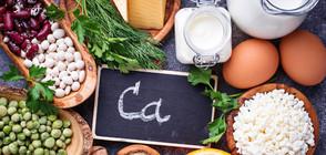 Как тялото ни подсказва, че има нужда от калций?