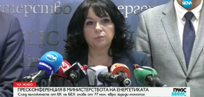 """Петкова за глобата на БЕХ: ЕК искаха да се приватизира """"Булгартрансгаз"""""""