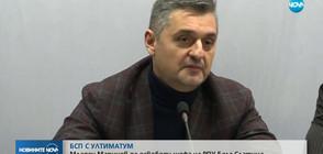 БСП поиска отстраняването на шефа на РПУ-Бяла Слатина
