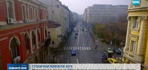 Нови тапи заради 15 големи ремонта в София през 2019 г.