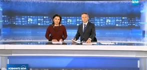 Новините на NOVA (17.12.2018 - централна)