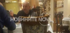 Вместо под домашен арест - Ценко Чоков в ресторант (СНИМКИ)