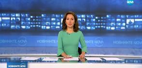 Новините на NOVA (17.12.2018 - късна)