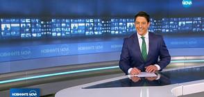 Новините на NOVA (18.12.2018 - 7.00 ч.)