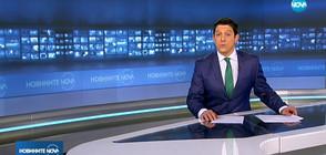 Новините на NOVA (18.12.2018 - 8.00 ч.)
