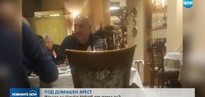 ПОД ДОМАШЕН АРЕСТ?: Продължава разследването по случая с Ценко Чоков