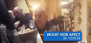 Прокуратурата иска Ценко Чоков да бъде върнат зад решетките