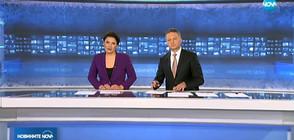 Новините на NOVA (18.12.2018 - централна)