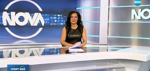 Спортни новини (18.12.2018 - централна)