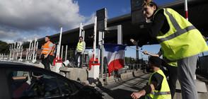 """Хаос по френските магистрали заради протестите на """"жълтите жилетки"""""""