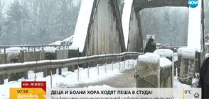 Втори месец разрушен мост блокира пътя на няколко села?