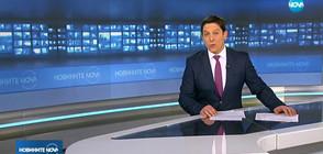 Новините на NOVA (19.12.2018 - 9.00 ч.)