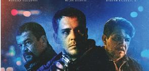 """Сръбският криминален филм с българско участие """"Южен вятър"""" от 11 януари в кината"""