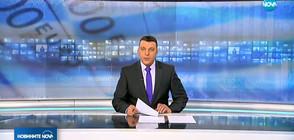 Новините на NOVA (19.12.2018 - обедна)