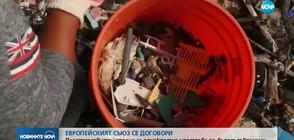 Брюксел забранява пластмасовите изделия за еднократна употреба