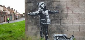 Анонимният художник Банкси с нова изява
