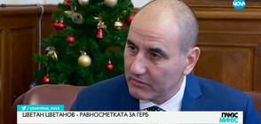 Цветанов: По много от законите формираме мнозинство с опозицията