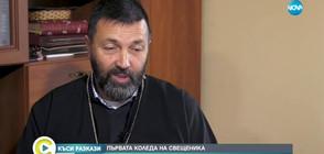 """""""КЪСИ РАЗКАЗИ"""": Търговецът, който стана свещеник"""