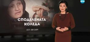 """""""Темата на NOVA"""": Споделената Коледа (ВИДЕО)"""