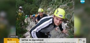 Ще закрият ли единственото училище за планински водачи у нас?