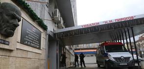 """16-годишно момче се бори за живота си в """"Пирогов"""" след парти (ОБЗОР)"""