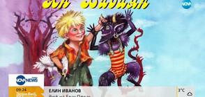 """Книгата """"Ян Бибиян"""" се появява на пазара с нов облик"""