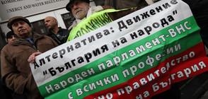 Протест срещу поскъпването на водата пред КЕВР