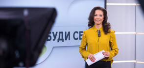 """""""Събуди се"""" с румънския финансов министър, Поли Генова и Яна Титова"""