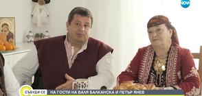Валя Балканска и гайдарят Петър Янев: За семейните ценности и българския дух