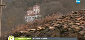 """""""ДА ХВАНЕШ ГОРАТА"""": Цяло село възстановява древен храм (ВИДЕО)"""