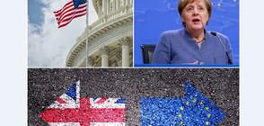 СВЕТЪТ ПРЕЗ 2018: 50 нюанса Brexit, край на ерата Меркел, огън и ярост в Белия дом