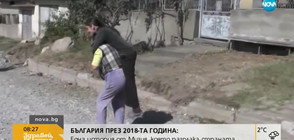 БЪЛГАРИЯ ПРЕЗ 2018 Г.: Една история от Мизия, която разплака страната