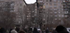 Рухна жилищна сграда в Русия, четирима загинаха (СНИМКИ+ВИДЕО)