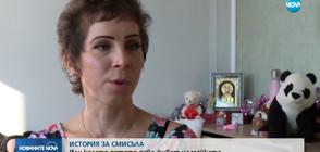 ИСТОРИЯ ЗА СМИСЪЛА: Или когато детето дава живот на майката