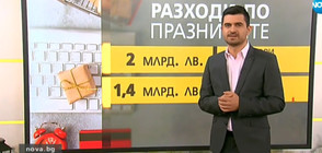 2 млрд. лева са похарчили българите за празниците