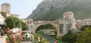 Мостар - скритата красота на Босна и Херцеговина (ГАЛЕРИЯ)